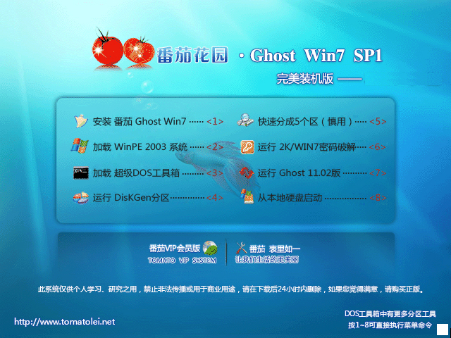 番茄花园 GHOST WIN7 SP1 X64 完美极速版 2020年7月 (64位) ISO镜像高速下载